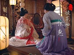 【十二花神】原创系列古风剧情向MV《桂花神徐惠》 非诚勿扰张丽 王骏迪生活不检点