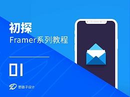 Framer教程系列 - 01初探