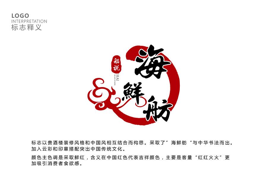标志以贵酒楼装修风格和中国风相互结合而
