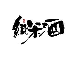 妙典 | 拾月书法字体(上)
