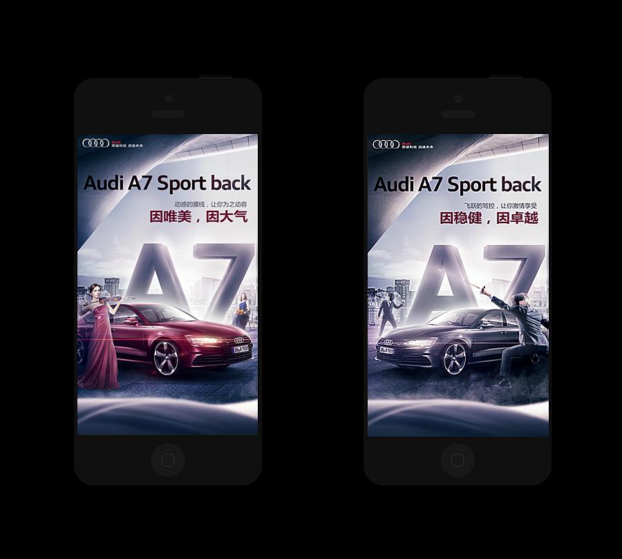 查看《Audi_绘最美A7》原图,原图尺寸:900x809