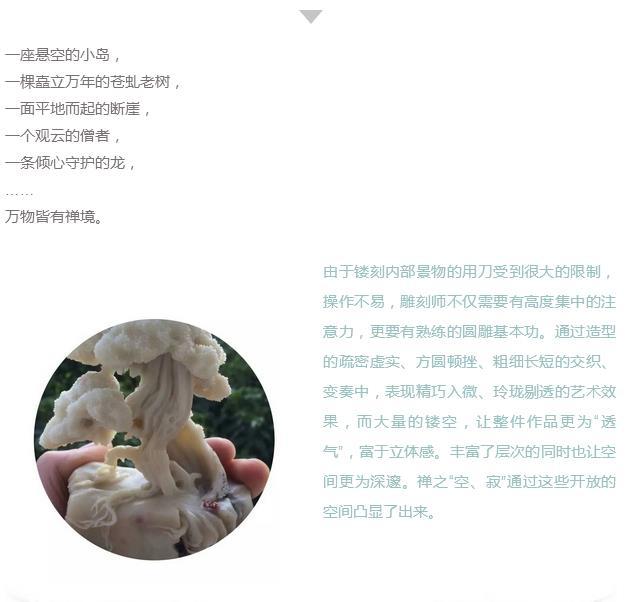查看《惊心动魄的美 |宝工坊新作《融·禅境》,芙蓉石极致镂雕。》原图,原图尺寸:637x602
