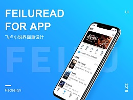 """重设计——""""飞卢小说阅读""""App"""