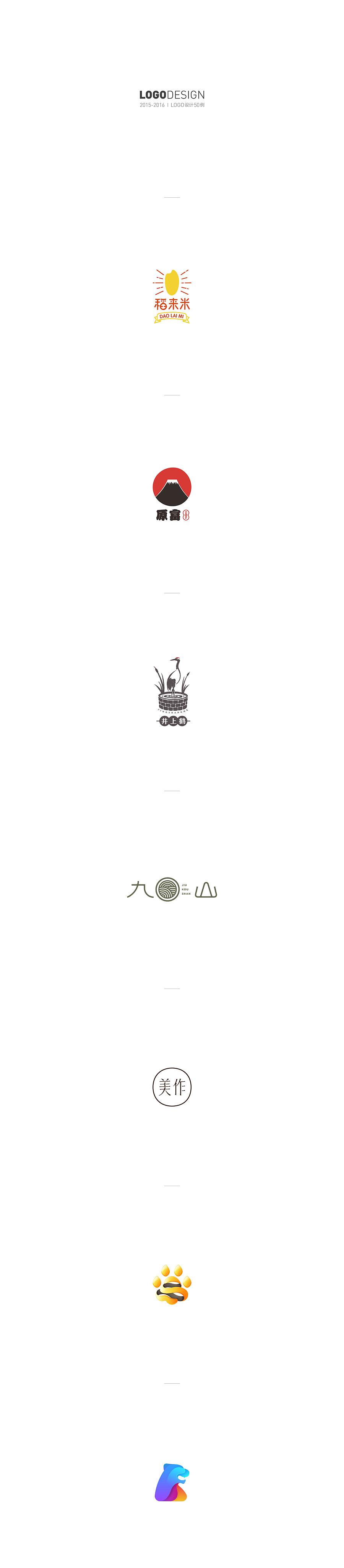 查看《2015丨2016 LOGO设计合集》原图,原图尺寸:1700x7759