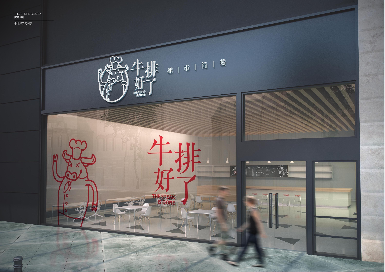 牛排好了简餐店vi设计(朝颜视觉vi设计)图片