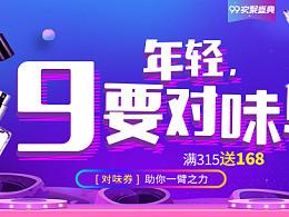 99欢聚盛典项目展示