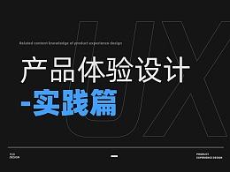 【产品体验设计】-设计实践篇