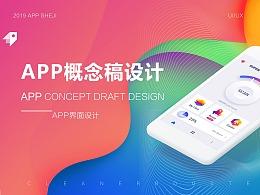 APP概念稿-界面设计