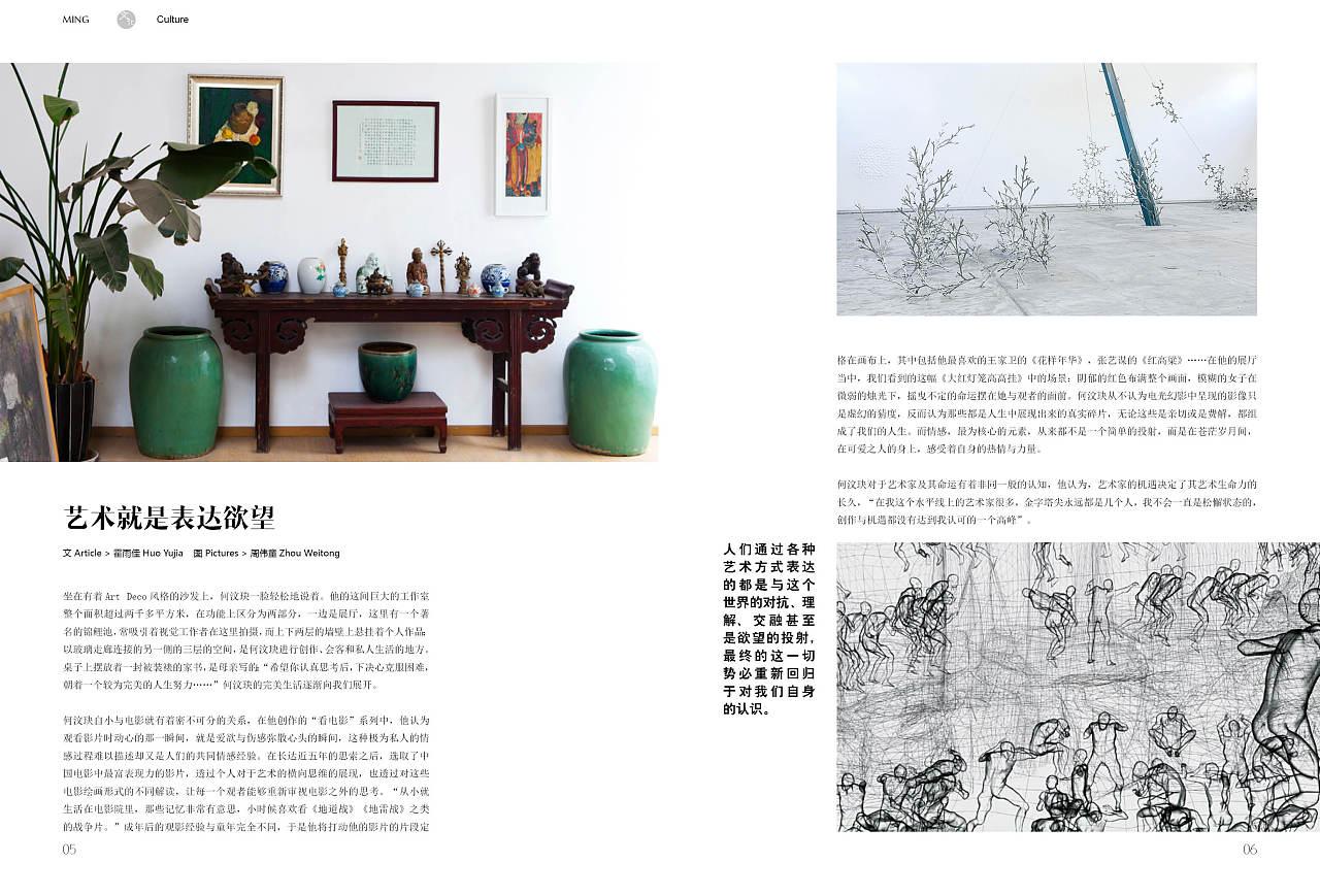 【时尚杂志】内页版式编排设计