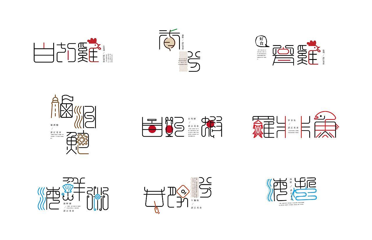 完成2周,历时了28种工业的产品v工业,以为表远长春美食字体包装设计图片
