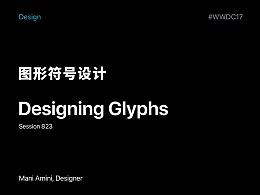 WWDC2017-图形符号设计