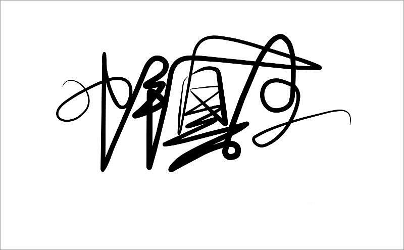 免费在线艺术签名设计连笔一字签图片