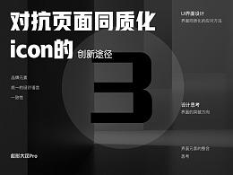 对抗页面设计同质化,ICON的创新途径
