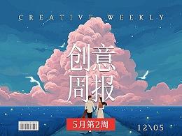 【创意周报】五月 - 第二周