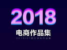 2018部分电商学生作品-女装/零食/化妆品/详情页/婴儿