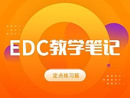 EDC教学笔记-定点练习篇