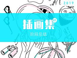 运营插画集01