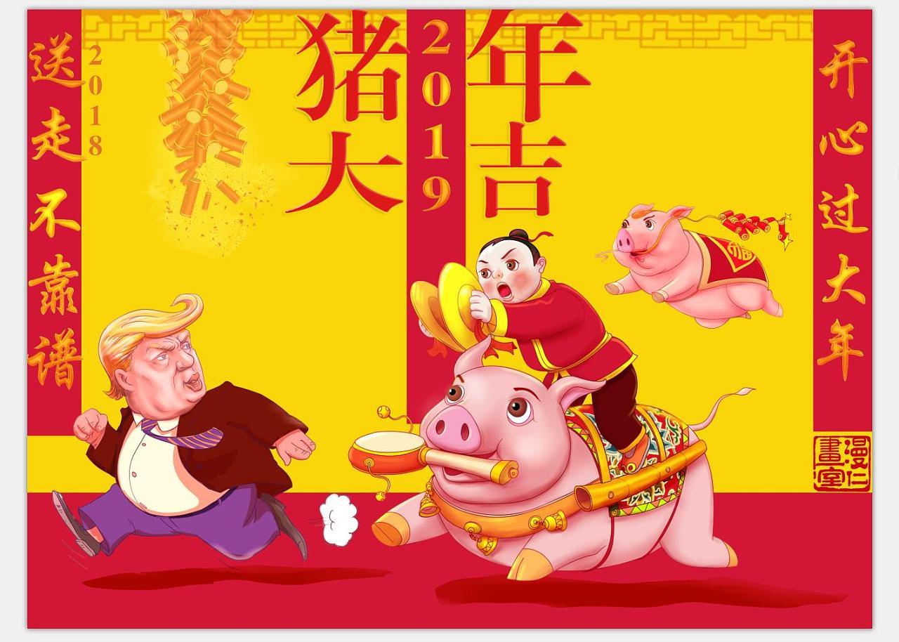猪年年画  猪年大吉       图片