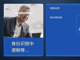 TP2车载终端设计  人脸识别,身份识别,指纹识别