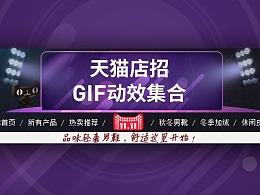 天猫店招GIF动效集合