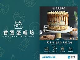 蛋糕店主题的icon