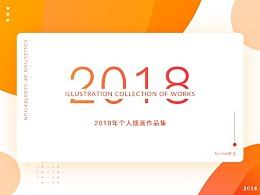 【作品集】2018年插画集