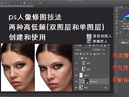 PS修图技巧 双图层和单图层 高低频磨皮创建和使用