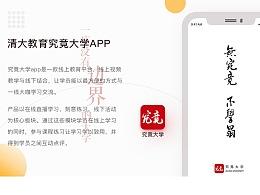 清大教育app