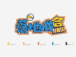 游戏电竞网络流行标语设计字体设计(非商业用途)