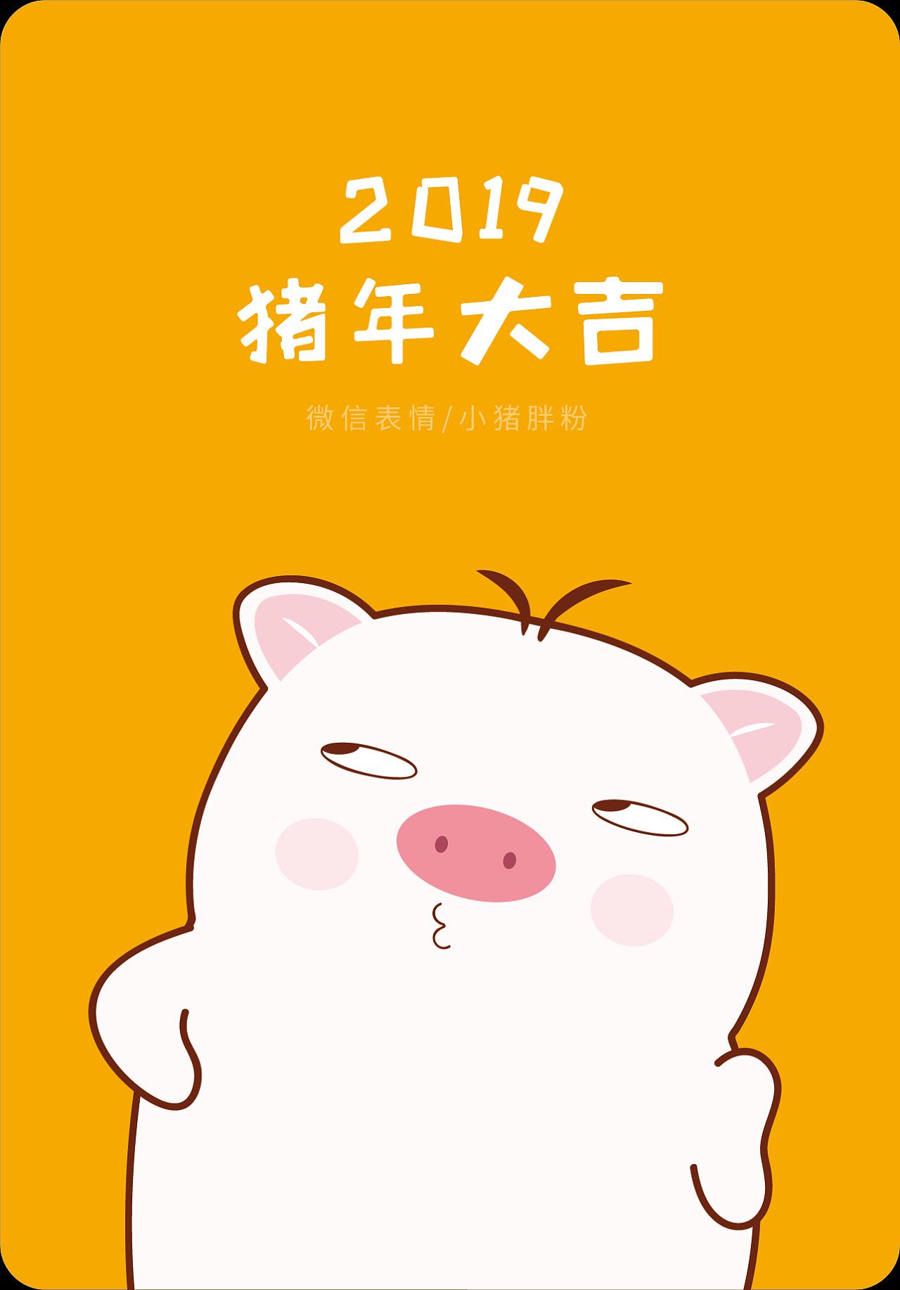 原创插画小猪胖粉ip 手机壳可以授权周边衍生