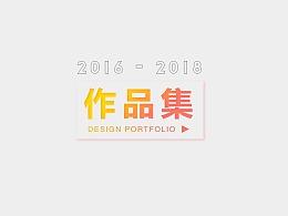2016-2018作品集