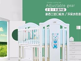 婴儿床焦点图