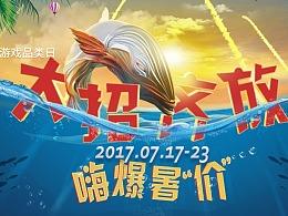 电商-希捷 暑假页面KV+Landingpage
