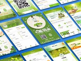 绿色环保主题APP