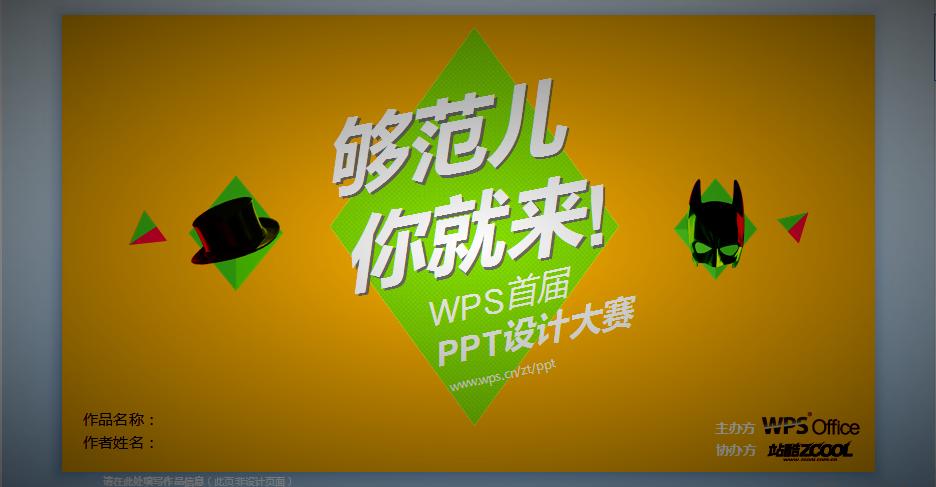 正在参与:够范儿你就来!wps首届ppt设计大赛图片