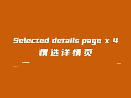 2019练习的详情页合集