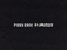 PiggyBank 扑满咖啡 x ZeeDo