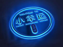 美甲店logo设计以及周边应用
