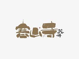 毛笔手写字体2018送彩金白菜网大全