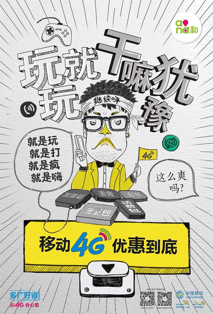中国移动春季校园迎新海报
