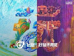 飞猪618·上海、三亚主视觉插画