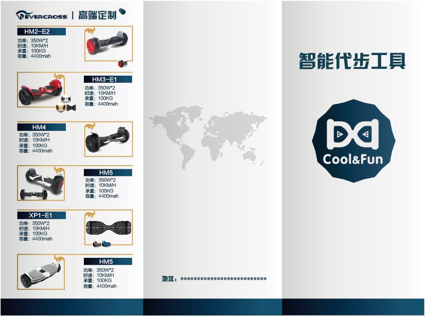 产品宣传三折页图片