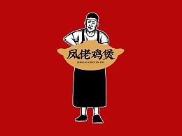 凤佬鸡煲 - 用情感去塑造味道