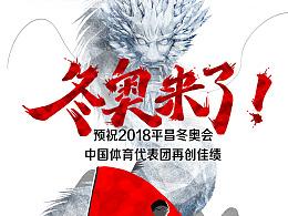 """鹈鹕动画作品-腾讯体育""""冬奥会定格动画"""""""