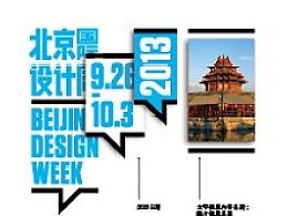 北京国际设计周——考察、游记