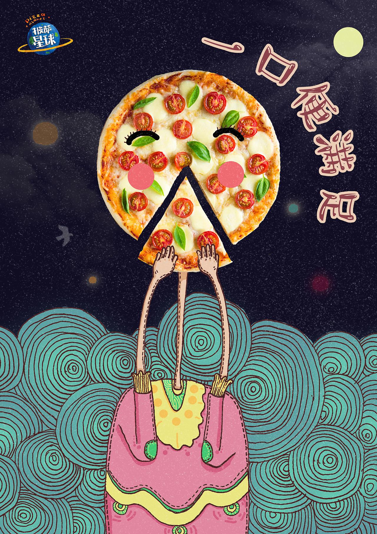 披萨星球 第八届大广赛披萨星球平面类作品 披萨海报图片