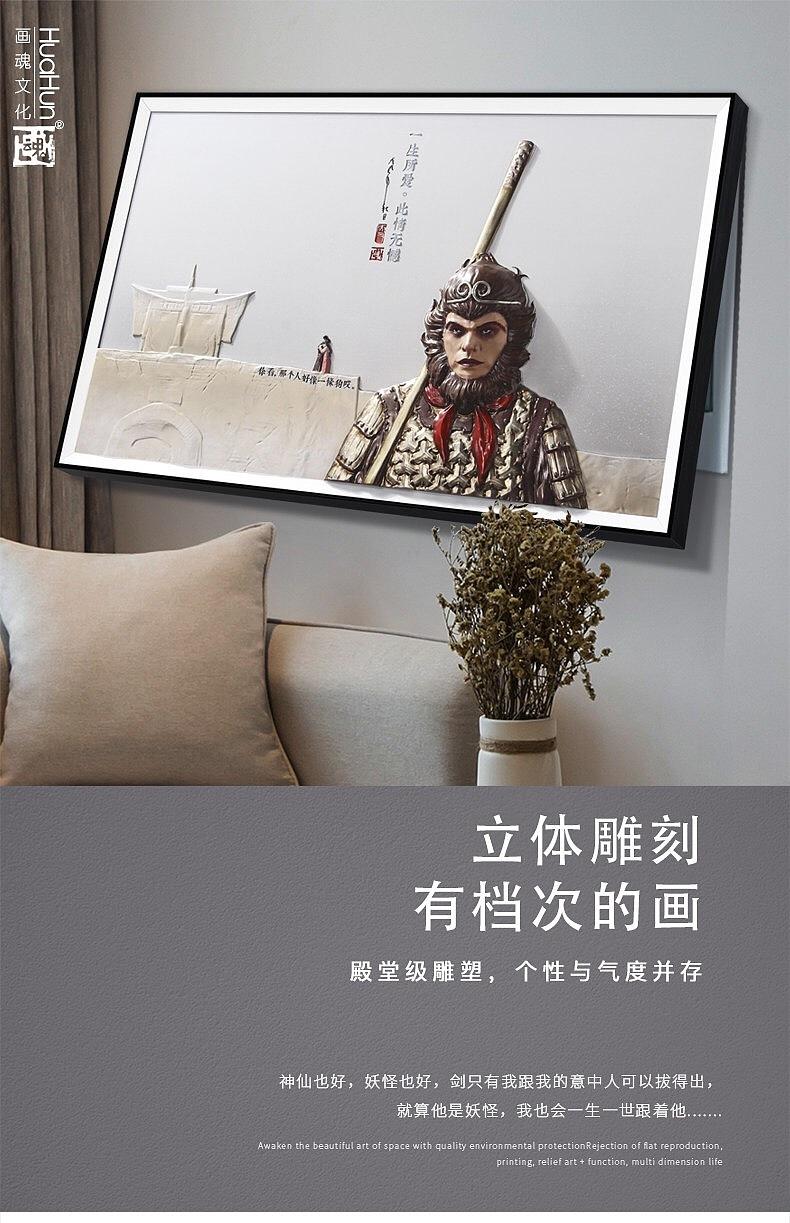电表箱装饰画_大话西游至尊宝 手工艺 工艺品设计 Z59682705 - 原创作品 - 站酷 (ZCOOL)