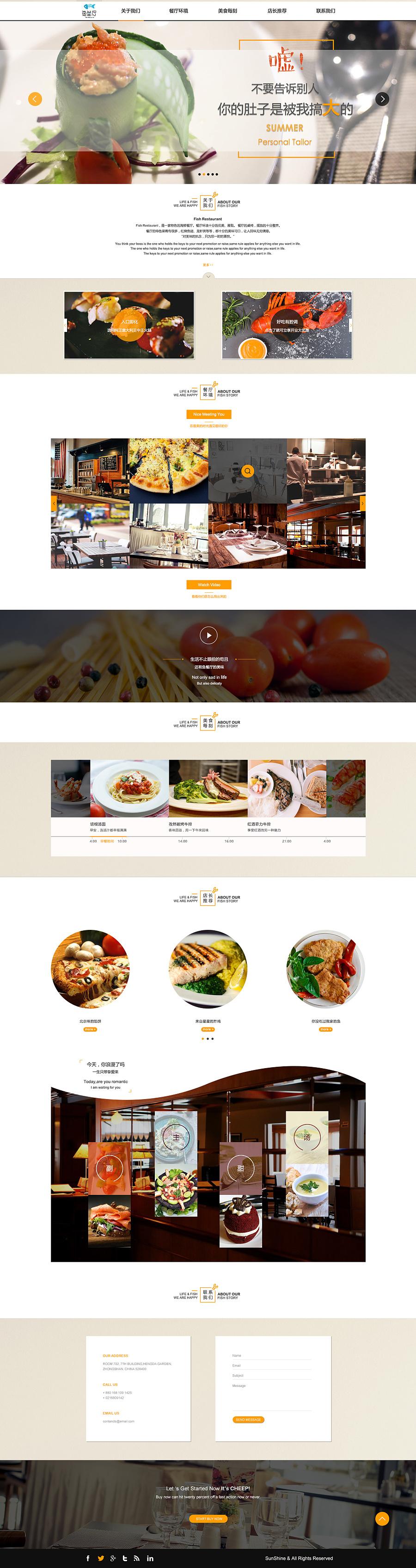 鱼专题网页美食页/餐厅慧美食马卡龙绘图片