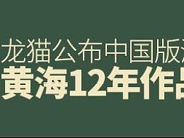 设计师黄海用12年时间把中国电影海报设计水平拉升至世界级别