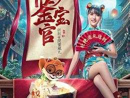 『三只松鼠』七夕节活动策划分享